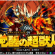 アソビズム、『ドラゴンポーカー』でチャレンジダンジョン「覚醒の超獣人」を復刻開催! 新たに超竜皇級追加
