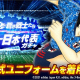 KLab、『キャプテン翼 ~たたかえドリームチーム~』で「たたかえ蒼き戦士たち サッカー日本代表ガチャ」を開催!