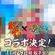 コロプラ、『クイズRPG 魔法使いと黒猫のウィズ』がアニメ「銀魂」コラボの特設サイト&ティザーPVを公開 次の続報は11月29日公開!