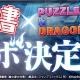 ガンホー、『パズル&ドラゴンズ』『パズドラレーダー』が人気TVアニメ『幽☆遊☆白書』とのコラボを3月26日より開催!