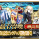 FGO PROJECT、『Fate/Grand Order』で「1000万DL記念ピックアップ召喚(日替り)」を開始! ★5マーリンらが期間限定で登場!