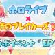サイバーステップ、『暁のブレイカーズ』で『ホロライブ』とのコラボイベント第3弾『EPⅤ』後半を開催!!