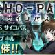 gumi、『ファントム オブ キル』×「PSYCHO-PASS サイコパス 2」コラボを12月中旬より復刻開催! コラボユニット&武具のさらなる強化が可能に