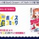 ブシロード、マンガアプリ「マンガドア」にてボイスコミック版「BanG Dream! バンドリ」を本日より配信