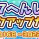 セガゲームス、『ぷよぷよ!!クエスト』で★7へんしん解放「リャタフー」「ランプのジャァーン」が登場するピックアップガチャを開催!