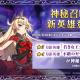 Smilegate、『エピックセブン』で★5 「若き女王 シャルロッテ」と★4「不敵のゼラト」を神秘召喚に追加と予告!