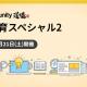 ユニティ、教育関係者向けの公式オンラインセミナー「Unity道場 教育スペシャル 2」を11月21日にオンラインで開催