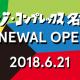 SCRAP、「ナゾ・コンプレックス名古屋」をリニューアルオープン! 6月15日より3日間限定のプレオープンイベントを実施