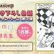 芳文社とアニプレックス、ドリコム、『きららファンタジア』で「先生の描き下ろし色紙プレゼントキャンペーン」を開催 第1弾は「NEW GAME!」の得能正太郎先生