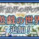 セガ、『チェインクロニクル第4部』で新世界フェス第1弾開催! 「メルティオール」「フーコ」が登場