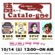 シシララTV、本日13時の生放送で『かたろーぐ』を実況 ゲームデザイナー榎ちひろさんを交えたボードゲーム実況を放送