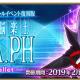 FGO PROJECT、『Fate/Grand Order』で「復刻版:深海電脳楽土 SE.RA.PH -Second Ballet-」を20日から開催 新要素は追加シナリオが楽しめる寄り道クエスト出現!!