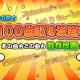 バンナム、iOS向け『太鼓の達人プラス』で楽曲取り放題サービスを追加 1ヵ月500円で100曲遊べるなど