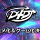 【今日は何の日?】ブシロードが新メディアミックスプロジェクト「D4DJ (ディーフォーディージェー)」を発表した日(2019年4月5日)