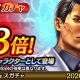 セガ、『龍が如く ONLINE』で新SSR「峯 義孝」が登場する「レジェンドフェスガチャ」を開催!