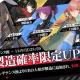 サンボーンジャパンの『ドールズフロントライン』がApp Store売上ランキングで97位→20位に急浮上 「新人形製造確率UPイベント」の開催で