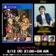 本日21時放送のシシララTVは『ソードアート・オンライン フェイタル・バレット』を実況!発売間もないシリーズ初TPSをバンナム二見Pと一緒にプレイ!