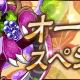 ガンホー、『パズドラ』で「オータム スペシャル!!」を明日より開催! 記念ダンジョンやランキングダンジョン、一度きりの超絶経験値など!