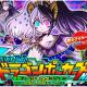 アソビズム、『ドラゴンポーカー』で復刻スペシャルダンジョン「FIGHTING GO!ドラゴンポーカーズNEO」を開催!