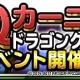スクエニ、『ドラゴンクエストモンスターズ スーパーライト』でDQカーニバル「ドラゴンクエストVII」を開催 「プチットヒーローズ」らが登場