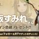 Aiming、『CARAVAN STORIES』で花江夏樹さんと上坂すみれさんのサイン色紙が当たるTwitterキャンペーンを開催中!