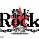 マーベラス、『幕末Rock 極魂(アルティメットソウル)』の配信を開始 全話購入特典は鈴木達央さん×森久保祥太郎さんの歌う「L or R」