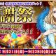 Snail Games Japan、『太極パンダ -DRAGON HUNTER-』でイベント「ドラハン感謝祭」を開催