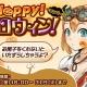 サクセス、『メタルサーガ ~荒野の方舟~』で「Happy!ハロウィンキャンペーン」を開催 各種くじのラインナップも更新