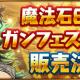 ガンホー、『パズル&ドラゴンズ』で「魔法石85個+ガンフェス記念セット」を5月26日より販売開始!