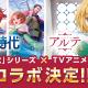 コーテク、『大航海時代』シリーズ×TVアニメ「アルテ」コラボイベントを開催決定!