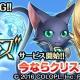 コアエッジ、『クイズRPG 魔法使いと黒猫のウィズ PC』mixiゲームにてサービスを開始 正式サービスを記念したプレゼントキャンペーン実施