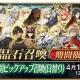 『Fate/Grand Order』で期間限定の「クラス別ピックアップ召喚(日替り)」を開催! 4月12日まで日替りで対象クラス変わるクラス確定召喚