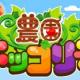 DeNA、『農園ホッコリーナ』のiOSアプリ版のサービスを終了 ブラウザ版は引き続きサービス提供、ランキング上位に