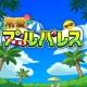 カイロソフト、プールリゾート経営SLG『常夏プールパレス』iOS版をリリース
