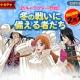 LINE、『LINE BLEACH -PARADISE LOST-』で「☆5確定スペシャルガチャチケット」などがもらえるカムバックキャンペーンを開催