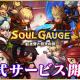 GameBank、ストラテジックMMORPG『SOUL GAUGE』の正式サービスを開始 豪華4大キャンペーンでスタートダッシュを飾ろう