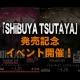 【PSVR】あと6日で発売 『バイオハザード7』の発売記念イベントが「SHIBUYA TSUTAYA」で開催に