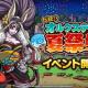 スクエニ、『ドラゴンクエストタクト』で新イベント「伝統!?オルクステラの夏祭り!」を開始 Aランクモンスター「ヤタイゴースト」をGET!