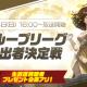 GAMEVIL COM2US Japan、『サマナーズウォー: Sky Arena』のグループリーグ進出者決定戦を7月14日に開催