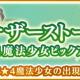 アニプレックス、『マギアレコード』でアナザーストーリー第2部5章を配信開始 「選べる★4魔法少女確定ガチャ」なども開催!