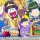DMM GAMES、『おそ松さん ダメ松.コレクション~6つ子の絆~』でサーカスをテーマにしたイベント「Circo del viento」を開催