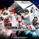 KONAMI、『プロ野球スピリッツA』で「リアルタイム対戦」対決動画を公開…今回は日本ハムファイターズ編と阪神タイガース編