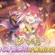 Cygames、『プリンセスコネクト!Re:Dive』で「タマキ」の★6才能開花を4月30日から解放!