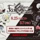 キデイランド、「Fate/Grand Order Design produced by Sanrio」フェアを8月25日より「原宿店」や「大阪梅田店」など4店舗で開催