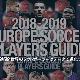スクワッド、欧州サッカー選手名鑑アプリを『EG欧州サッカー名鑑 2018-2019』にアップデート 全140クラブ1900人越の選手・監督の情報を掲載