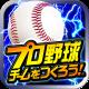 セガゲームス、『プロ野球チームをつくろう!』のアップデートを実施 オーナー戦が育成型イベント「新・オーナー戦イベント」に進化!