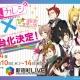 アンビション、擬人化動物育成・恋愛ゲーム『擬人カレシ』が2014年12月に舞台化決定。出演キャストは一般オーディションから