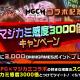 Studio MGCM、『マジカミ』で「#マジカミ感度3000倍」キャンペーンを開始!