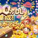 バンナム、『ONE PIECE ボン!ボン!ジャーニー!!』が全世界100万DLを突破! 豪華ログインボーナスを配布中