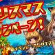 Rekoo Japan、『ファンタジードライブ』で新イベント「外伝クエスト」の追加を含むクリスマスキャンペーンを開催